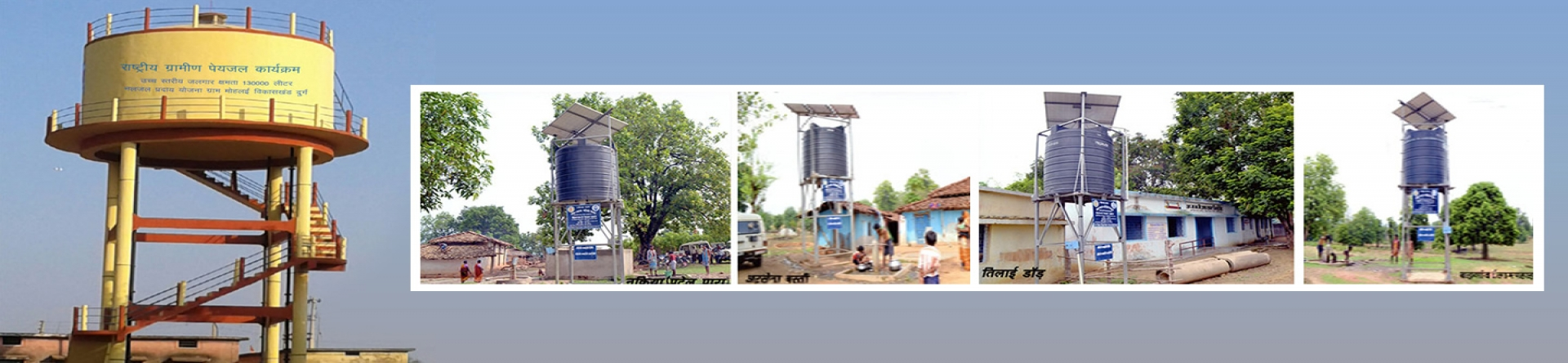 ग्रामीण पेय जल कार्यक्रम
